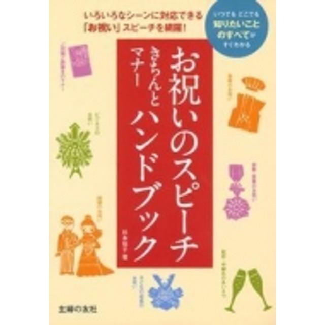 杉本祐子/お祝いのスピーチきちんとマナーハンドブック