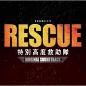 TV Soundtrack/Rescue特別高度救助隊