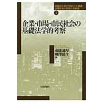戒能通厚/企業・市場・市民社会の基礎法学的考察
