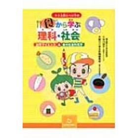 渋川祥子/ケミ太郎とベジ子の食から学ぶ理科・社会 台所サイエンス & 食の社会科見学
