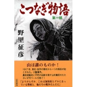 野里征彦/こつなぎ物語