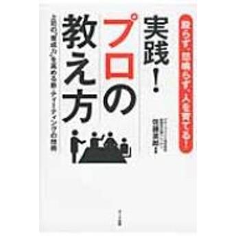 佐藤英郎/実践!プロの教え方