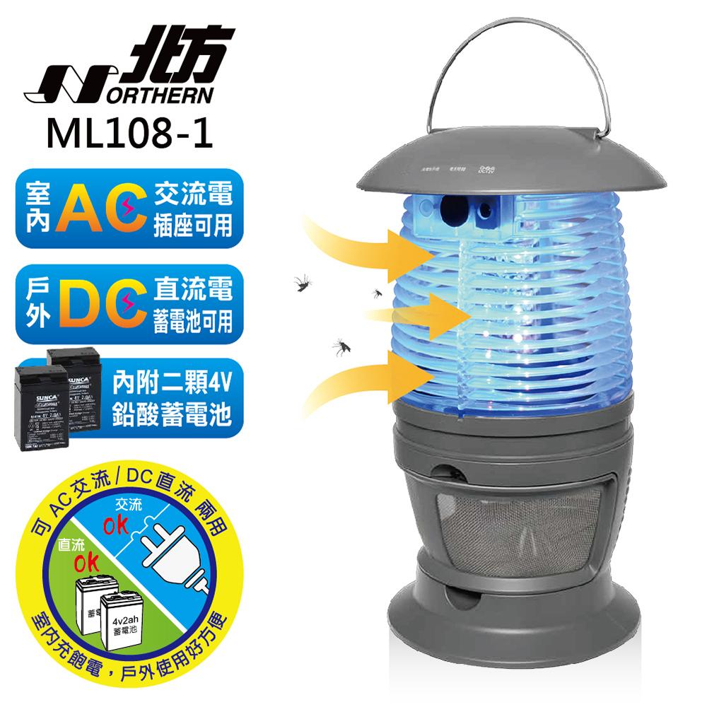 展示出清 德國北方 NORTHERN LED 吸入式捕蚊燈 ML108-1