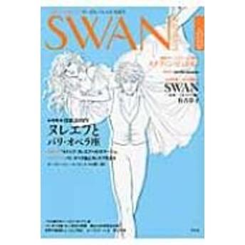 有吉京子/Swan Magazine 2013夏号 Vol.32
