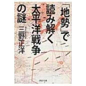 三野正洋/「地形」で読み解く太平洋戦争の謎(仮) Php文庫