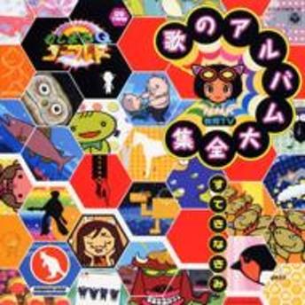 Childrens (子供向け)/Nhkむしまるq ゴールド ベストソングコレクション