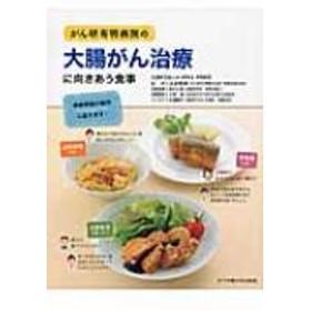 高木久美/がん研有明病院の大腸がん治療に向きあう食事