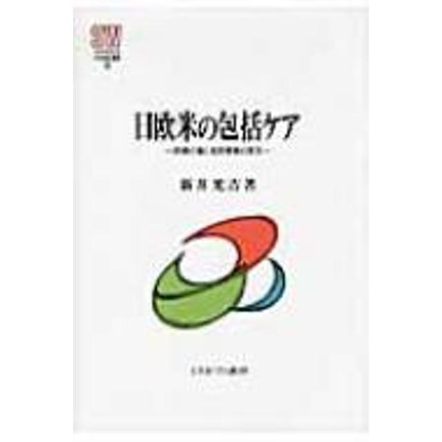 新井光吉/日欧米の包括ケア Minerva社会福祉叢書