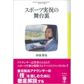 四家秀治/スポーツ実況の舞台裏 フィギュール彩