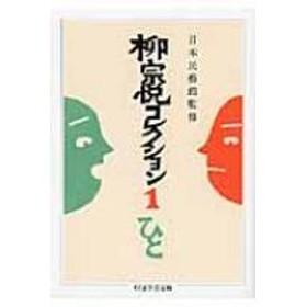 柳宗悦/柳宗悦コレクション 1 ちくま学芸文庫