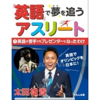 太田雄貴/英語が苦手でもプレゼンターになったわけ 「英語」で夢を追うアスリート
