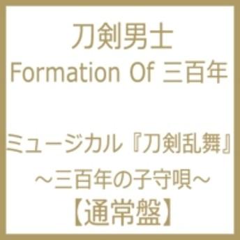 刀剣男士 formation of 三百年/ミュージカル 刀剣乱舞 三百年の子守唄