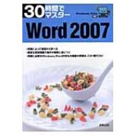 実教出版株式会社/30時間でマスタ-word2007 Windowsvista対応