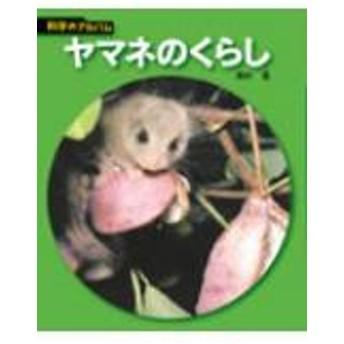 西村豊/ヤマネのくらし