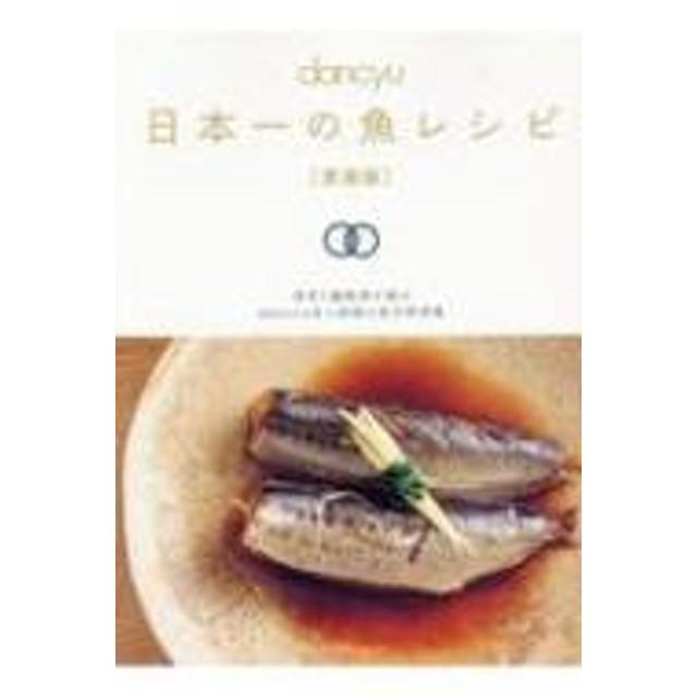 Magazine (Book)/日本一の魚レシピ 愛蔵版 プレジデントムック