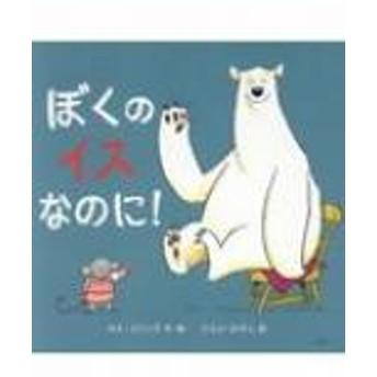 ロス・コリンズ/ぼくのイスなのに!(仮)