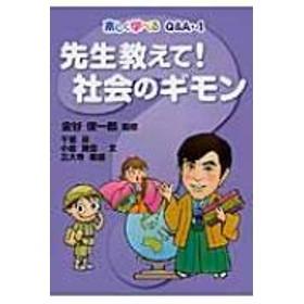 千葉昇/先生教えて!社会のギモン 楽しく学べるq & A