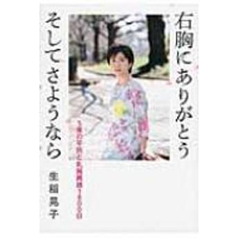 生稲晃子/右胸にありがとう そしてさようなら 5度の手術と乳房再建1800日