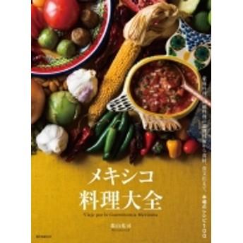 森山光司/メキシコ料理大全 家庭料理、伝統料理の調理技術から食材、食文化まで。本場のレシピ100