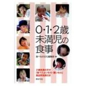 末次敦子/0・1・2歳未満児の食事