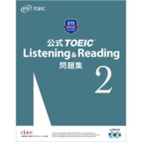 Educational Testing Service/公式toeic Listening & Reading 問題集 2
