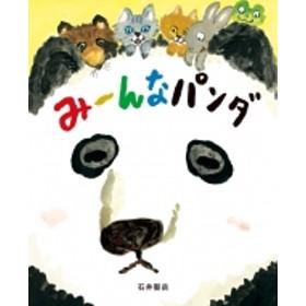 石井聖岳/みーんなパンダ