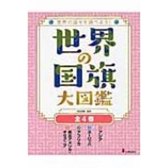 松田博康/世界の国旗大図鑑(全4巻セット)