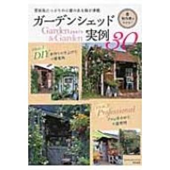 エフジー武蔵/ガーデンシェッド実例30 Garden & Garden特別編集 Musashi Book