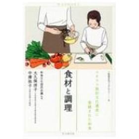和食文化国民会議/食材と調理 和食文化ブックレットユネスコ無形文化遺産に登録された和食
