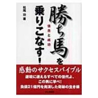 松尾功/勝ち馬を乗りこなす! 信念と成功