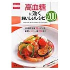 平野勉/高血糖に効くおいしいレシピ200 料理研究家18人による厳選レシピ一挙200点!