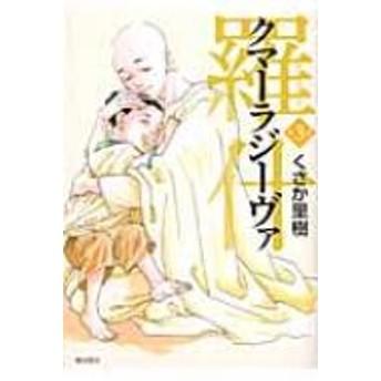 くさか里樹/クマーラジーヴァ / 羅什 第3巻 希望コミックス