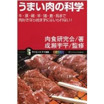肉食研究会/うまい肉の科学 牛・豚・鶏・羊・猪・鹿・馬まで肉好きなら読まずにはいられない! サイエンス・アイ新書