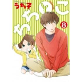 うち子/ちちとこ 8 ガンガンコミックス