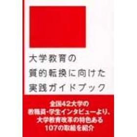 Books2/大学教育の質的転換に向けた実践ガイドブッ