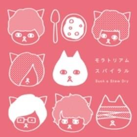 Suck a Stew Dry/モラトリアムスパイラル (+cd)(Ltd)