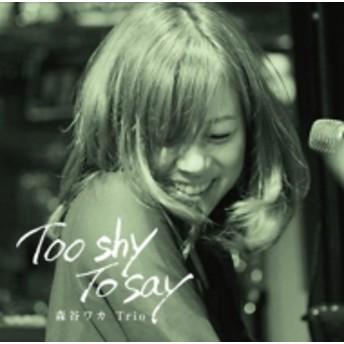 森谷ワカ/Too Shy To Stay