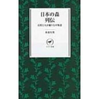 米倉久邦/日本の森列伝 ヤマケイ新書