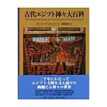 リチャード・H・ウィルキンソン/古代エジプト神々大百科