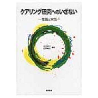 吉原惠子編/ケアリング研究へのいざない 理論と実践