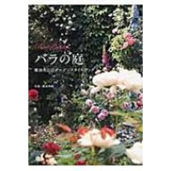 難波光江/バラの庭