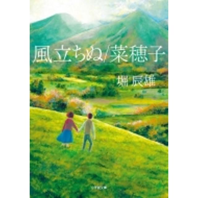 堀辰雄/風立ちぬ / 菜穂子 小学館文庫