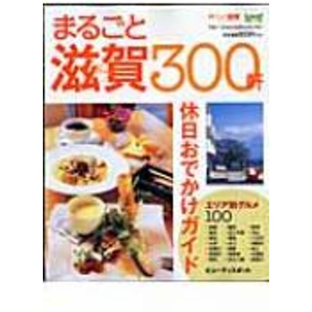 書籍/まるごと滋賀300軒 湖国の「楽しい」 & 「美味しい」が満載!