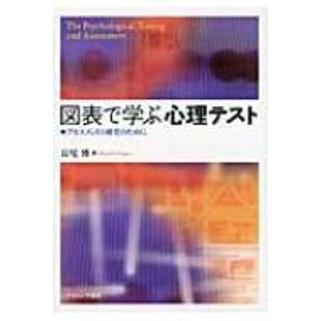 長尾博/図表で学ぶ心理テスト アセスメントと研究のために