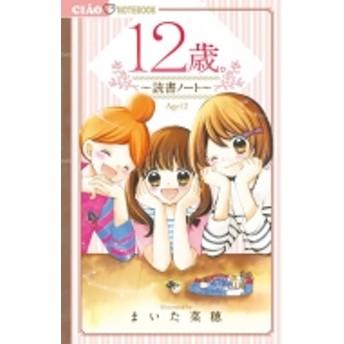 小学館/12歳。-読書ノート- コミックス単行本