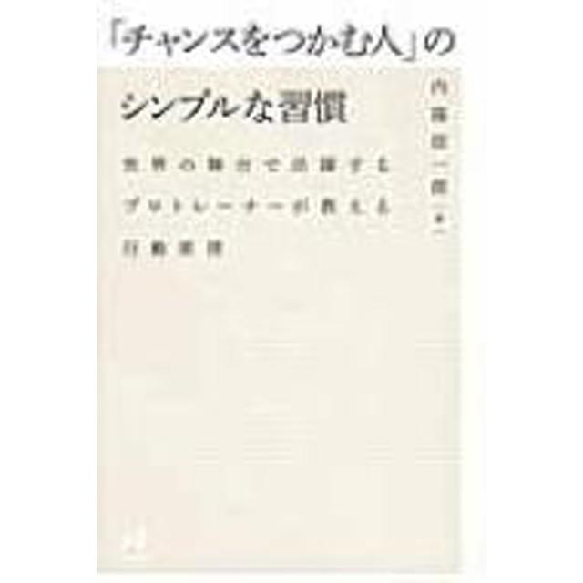 内窪信一郎/「チャンスをつかむ人」のシンプルな習慣 Nanaブックス