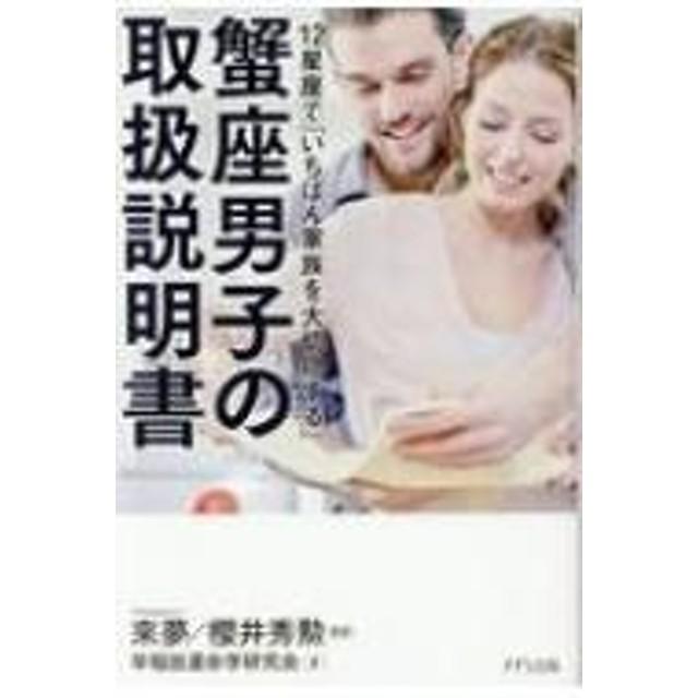 來夢/蟹座男子の取扱説明書 12星座で「いちばん家族を大切にする」