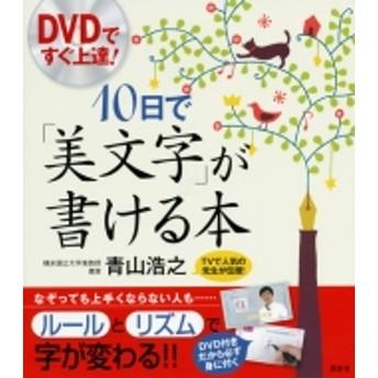 青山浩之/Dvdですぐ上達! 10日で「美文字」が書ける本 講談社の実用book