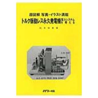 松本修身/トルク脈動レス永久発電機電力システムを考える