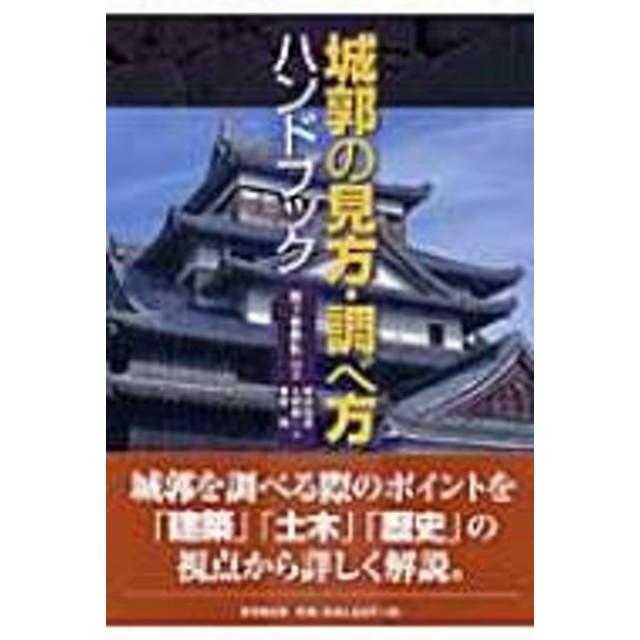 西ケ谷恭弘/城郭の見方・調べ方ハンドブック